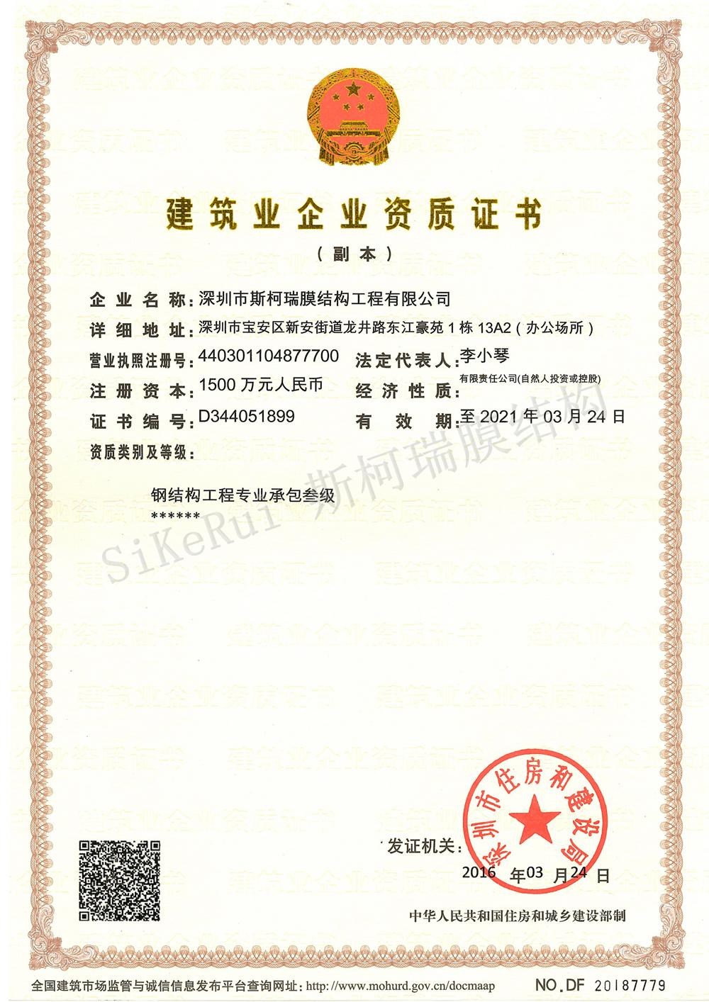 斯柯瑞-钢结构资质证书
