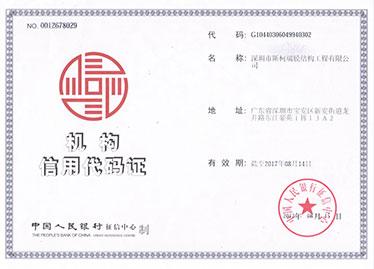 斯柯瑞-机构信用代码证