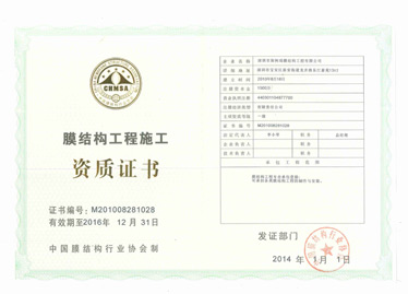 斯柯瑞-膜结构工程施工资质证书