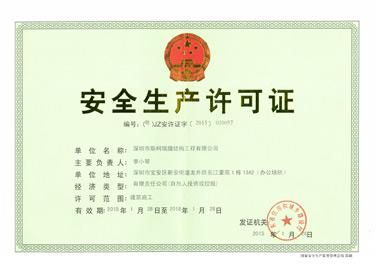 斯柯瑞-安全生产许可证