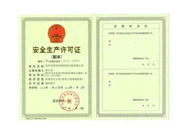 斯柯瑞—安全生产许可