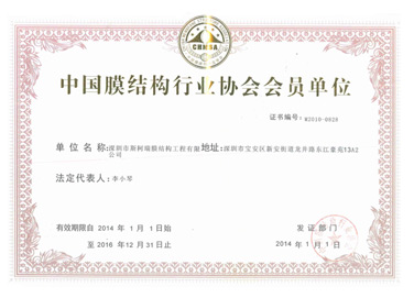 斯柯瑞—膜结构行业协会会员单位