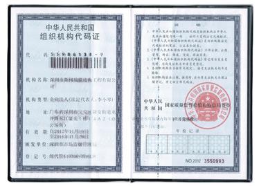 斯柯瑞-组织机构代码证